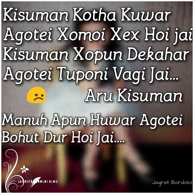 Assamese Sad Quotes Ever | Assamese Love And Sad Quotes