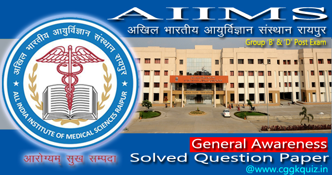 general awareness and science, aiims medical entrance exam paper hindi of online registration for india institute of medical sciences raipur medical college and medical research public university related recruitment exam solved question paper and answer key of the computer based test paper of various group B and C posts in hindi quiz pdf.