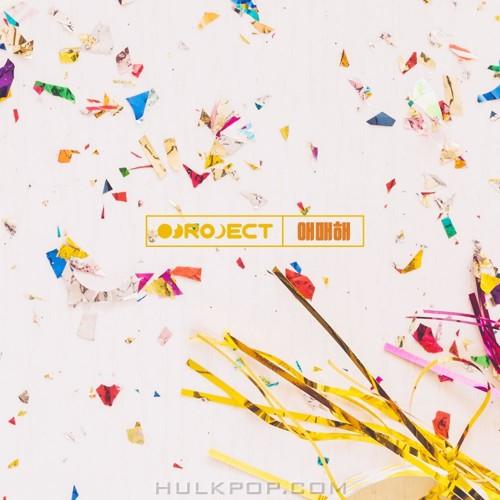 OBROJECT – 애매해 – Single