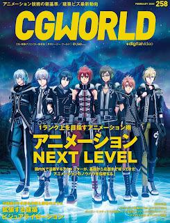CGWORLD (シージーワールド) Vol.258 free download