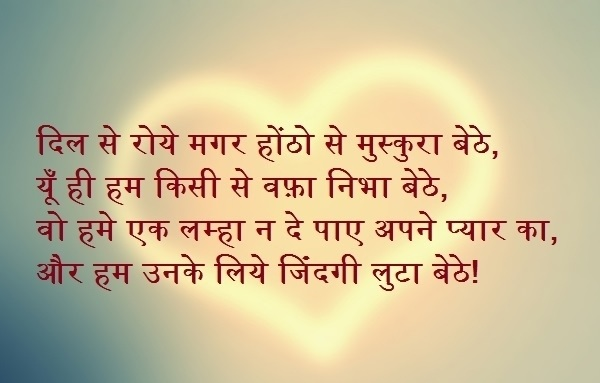 Hindi Dard Bhari Shayari Text Messages, Images for Facebook, WhatsApp Picture SMS