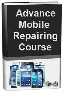 Advance mobile repairing course hindi ebook
