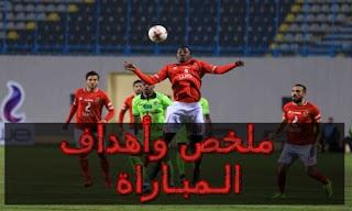 أهداف مباراة الأهلى وبتروجت فى الدورى المصرى