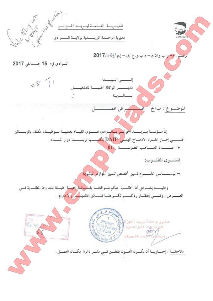 اعلان عروض عمل بالوحدة البريدية ولاية الوادي جانفي 2017