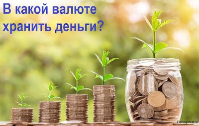 В какой валюте хранить деньги в 2018