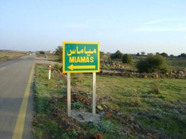 مطالب متكررة لأهالي مياماس بالسويداء بحل مشكلة النقل