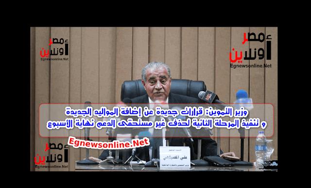 أخبار, أخبار-مصر, التموين, عاجل, Egypt-news, News,