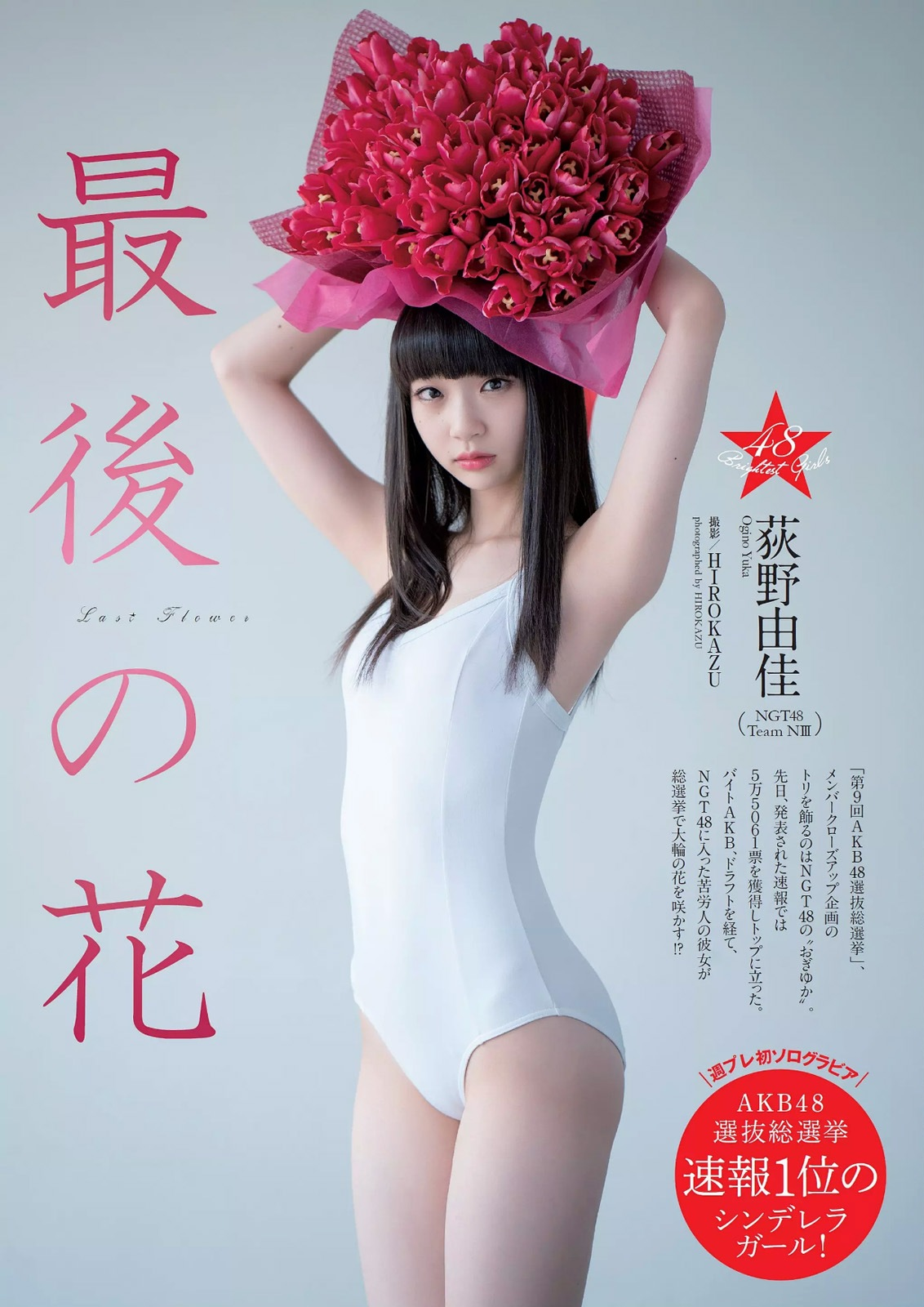 Ogino Yuka 荻野由佳 NGT48, Weekly Playboy 2017.06.26 No.26 (週刊プレイボーイ 2017年26号)
