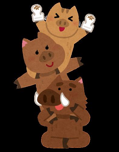 肩車をする猪の家族のイラスト(亥年)