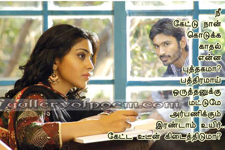 Tamil Movie Love Failure Dialogues Free Download Picture Gallery