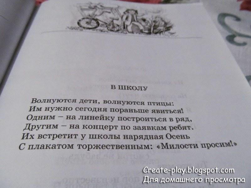 Я иду в школу стихи