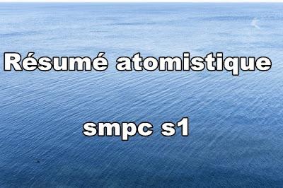 résumé du cour atomistique smpc s1