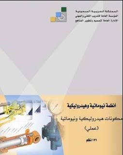 مكونات هيدروليكية ونيوماتية نظري وعملي pdf