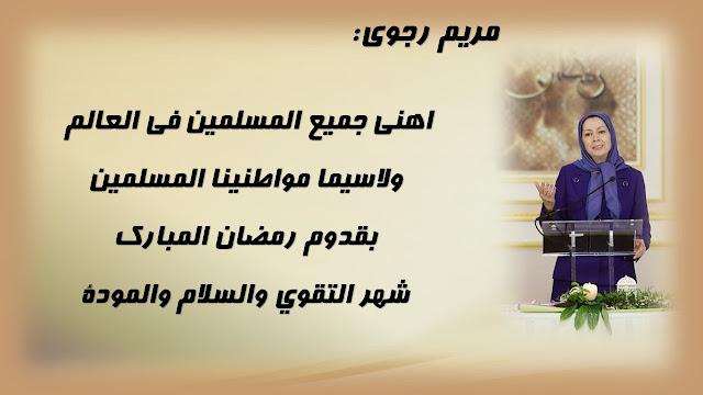 ایران-رسالة تهنئة مريم رجوي في أول افطار لشهر رمضان مع أمهات الشهداء وجمع من أعضاء وأنصار المقاومة08 حزيران/يونيو 2016