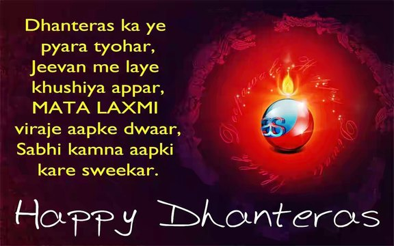 dhanteras wishes in hindi Wallpaper