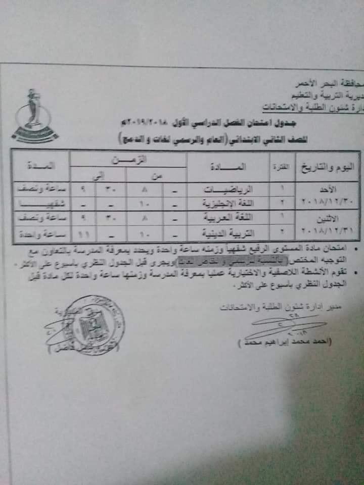 جدول امتحانات محافظة البحر الأحمر 2019