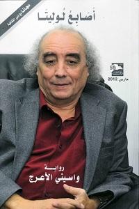 رواية أصابع لوليتا pdf - واسيني الأعرج