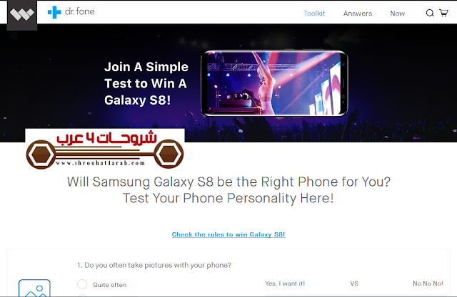 سارع بالحصول على هاتف سامسونج S8 مجانا