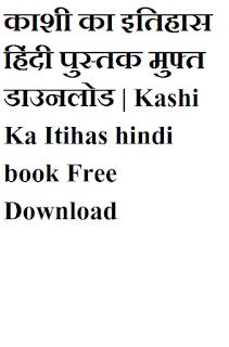 Kashi-Ka-Itihas