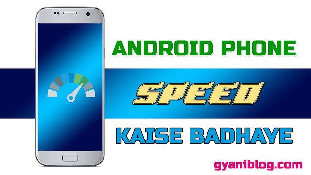 Android Tips, Android Phone Speed, Kaise, Badhaye