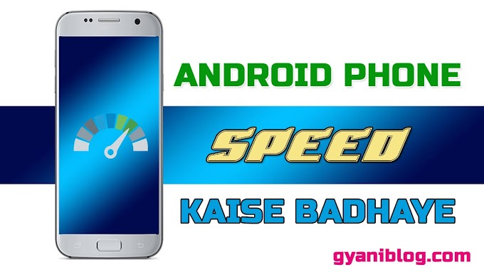 Apne Android Phone Ki Speed Kaise Badhaye