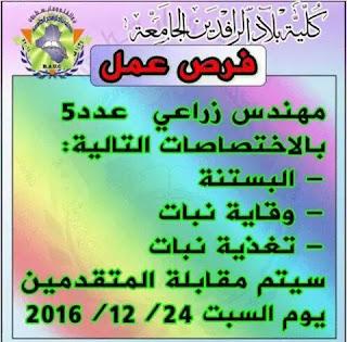 وضائف شاغرة في كلية بلاد الرافدين الجامعة موعد المقابلة 24/12/2016