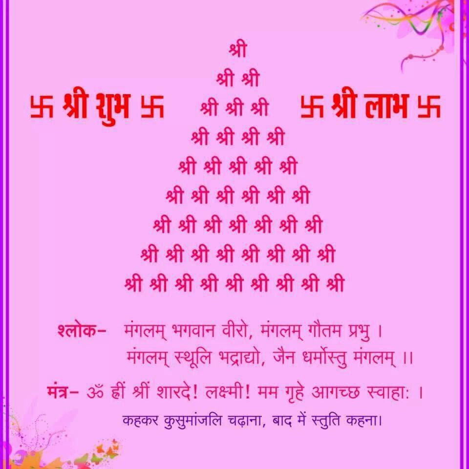 Chopda Puja during Diwali – Muhurat Pujan - Shubh Labh - Chopda Pujan