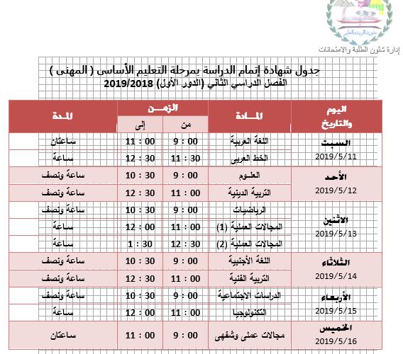 جداول امتحانات الشهادة الاعدادية لمحافظة الجيزة 2019 الترم الثانى اخر العام
