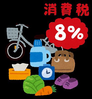 消費税8%のイラスト
