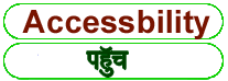 Accessbility meaning in HINDI
