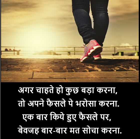 soch images collection, soch shayari images download