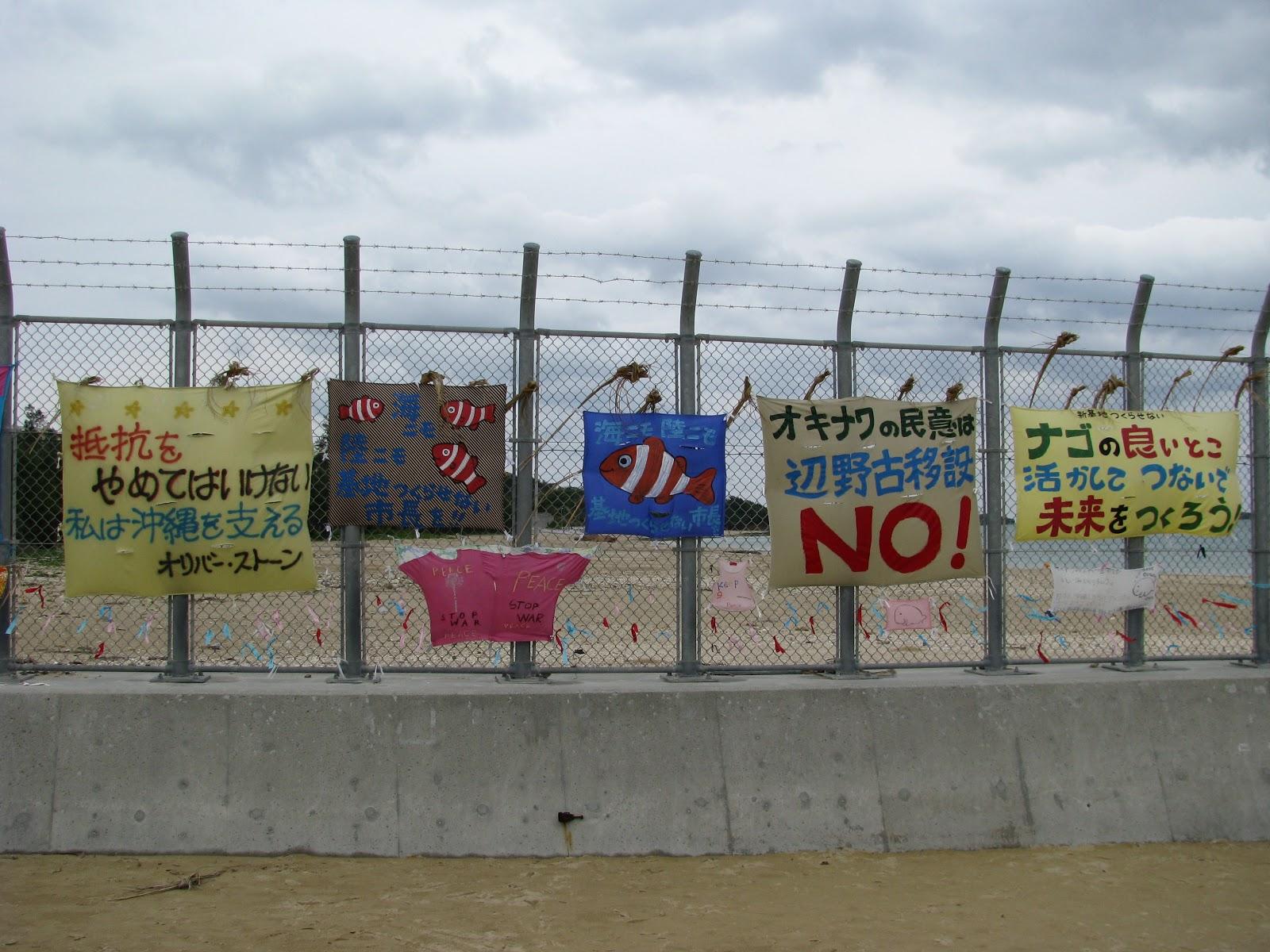 沖縄県名護市辺野古のアメリカの軍事基地:キャンプシュワブの地元住民の基地反対の看板が幾つもかけられた金網