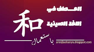 العطف في اللغة الصينية