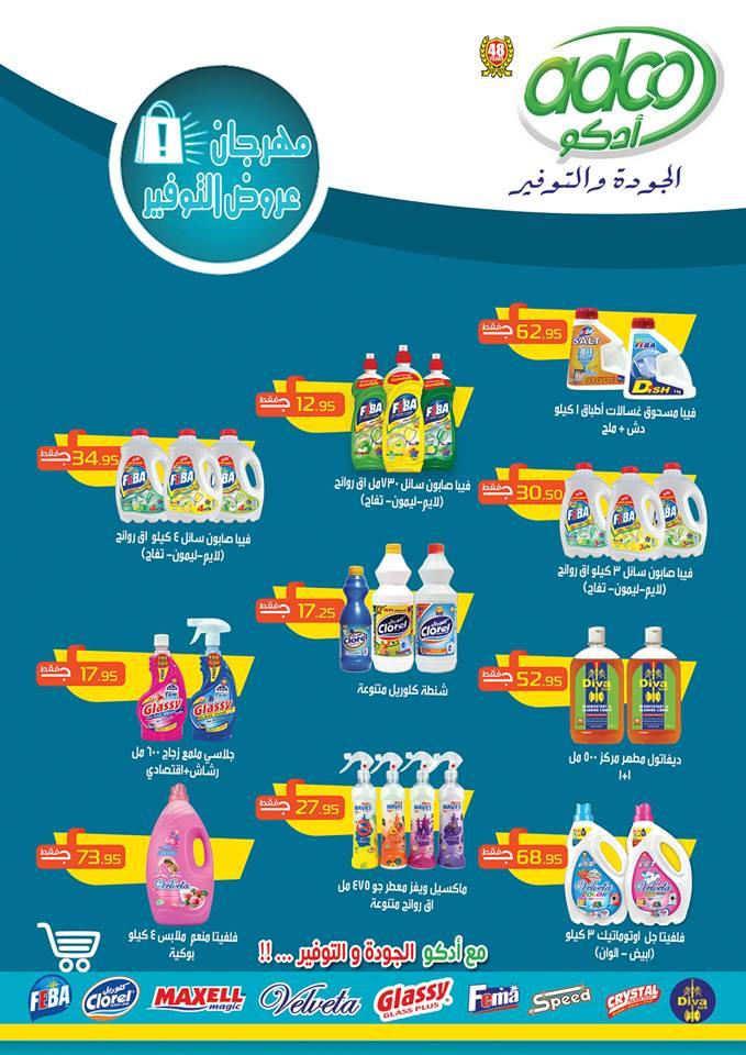 عروض اكسبشن ماركت حدائق الاهرام من 12 اغسطس حتى 30 اغسطس 2018 عيد الاضحى