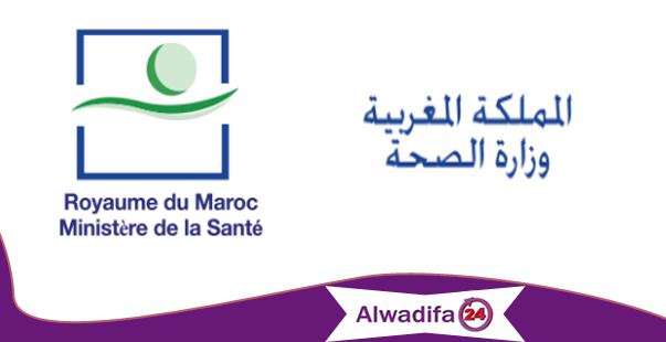 وزارة الصحة: شفوي مباراة توظيف 15 مهندس الدولة ونتائج مباراة توظيف 30 تقني في النقل والاسعاف الصحي