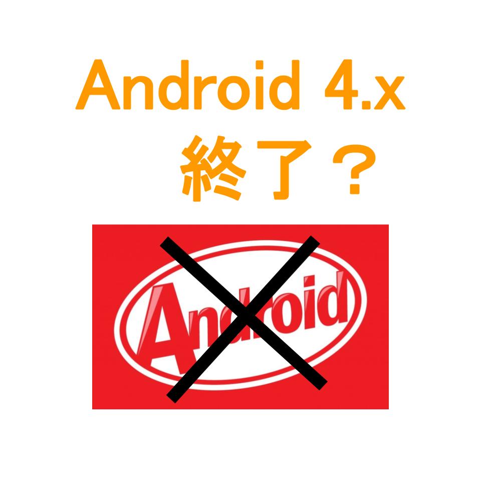Android4.x 終了 TLS1.0 TLS1.1サポート終了