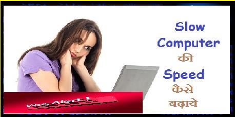 Computer Aur Laptop Ki Speed Kaise Badhaye