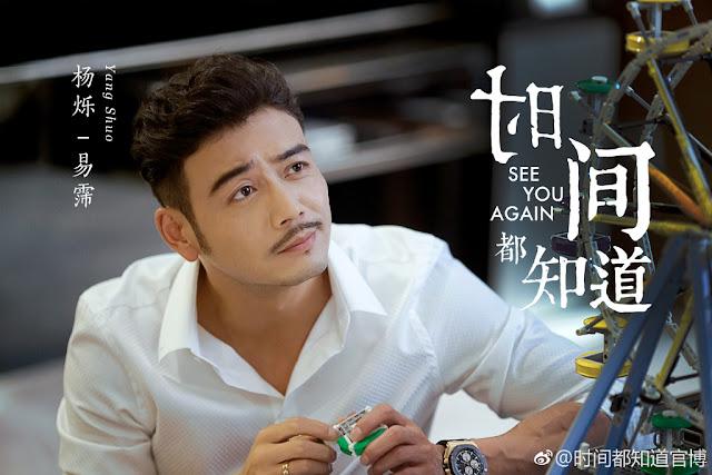 Yang Shuo See You Again