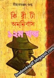 কিরীটী অমনিবাস ১২ - নীহার রঞ্জন গুপ্ত