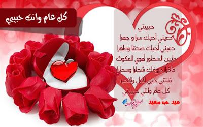 صور لعيد الحب