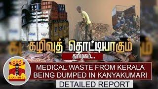 Medical waste from kerala being dumped in Kanyakumari   Detailed Report   Thanthi Tv