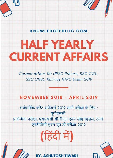 Last 6 Months Current Affairs (Nov 18 - Apr 2019) PDF (BUY)