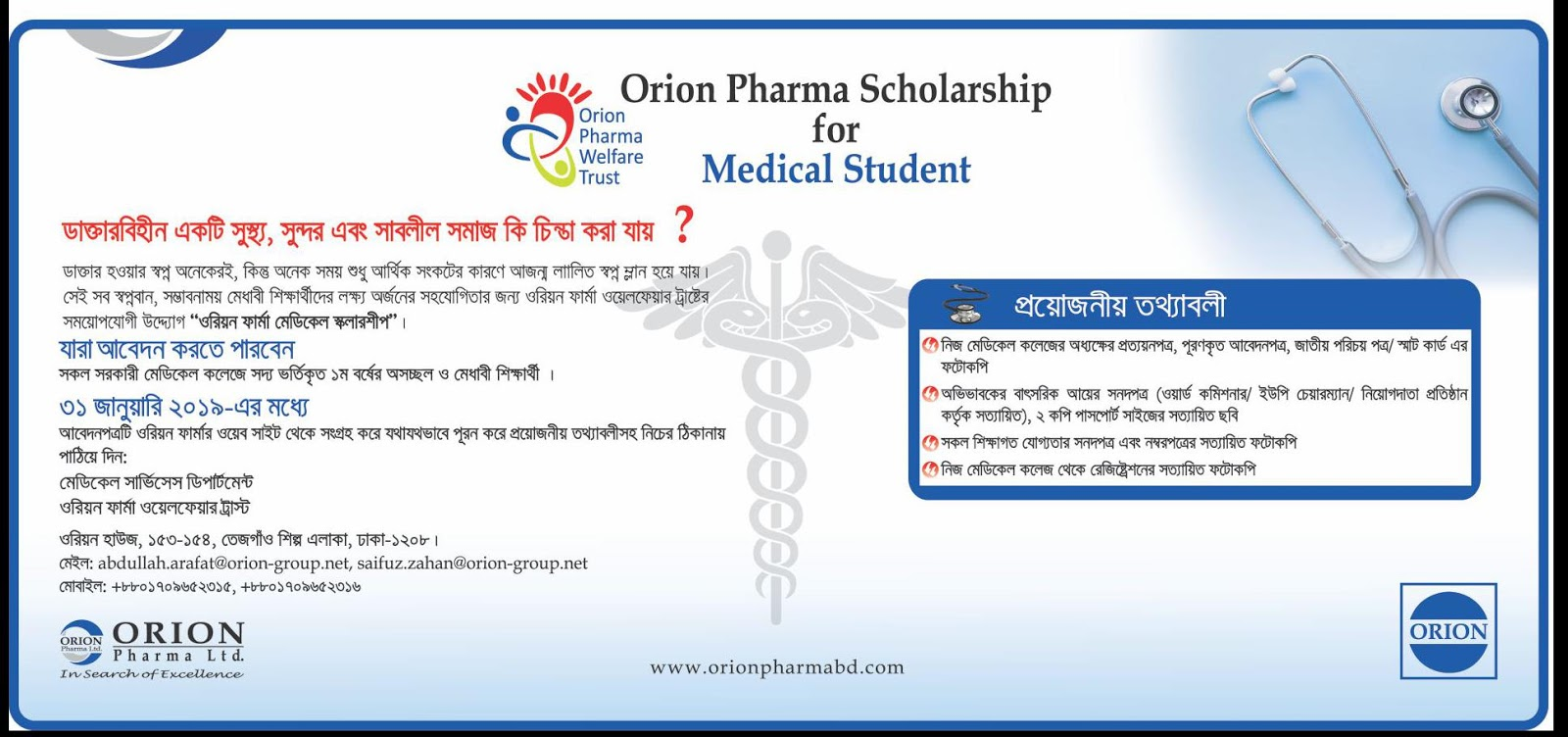 Orion Pharma Ltd. Scholarship 2018