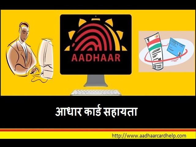 aadhar card nris