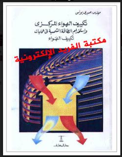 كتاب تكييف الهواء المركزي pdf ـ المهندس : صبري تكييف وتبريد