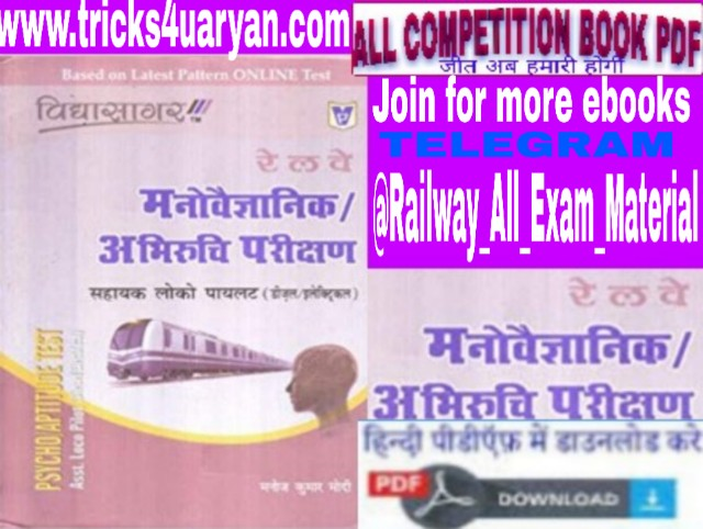 RRB ALP ( Assistant Loco Pilot ) Stage III Exam Psycho / Aptitude Test Book by Vidyasagar