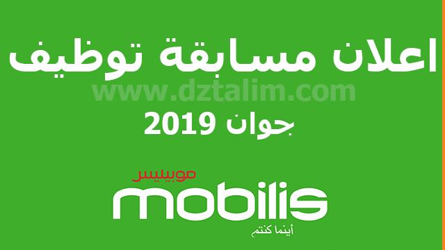 اعلان مسابقة توظيف في موبيليس جوان mobilis recrutement 2019
