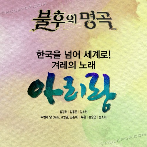 [Single] Various Artists – Immortal Song (Singing The Legend – 아리랑 특집 편)