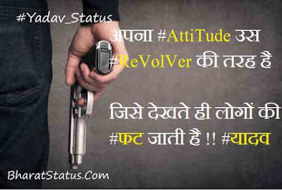 Yadav kattar attitude status or shayari in hindi