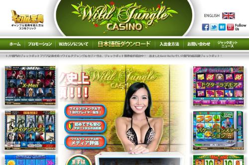 オンラインカジノ(ワイルドジャングル)のトップページへ